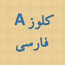 کلوز A بیمه باربری فارسی